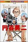 円谷英二―ウルトラマンをつくった映画監督 (小学館版学習まんが人物館)