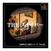 SIMPLE1500シリーズ Vol.56 THE スナイパー