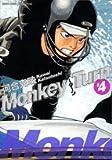 モンキーターン 4 (少年サンデーコミックススペシャル)