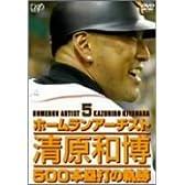 ホームランアーチスト 清原和博 500本塁打の軌跡 [DVD]