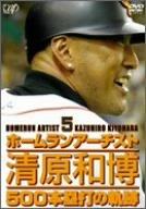 ホームランアーチスト<br /><br />清原和博 500本塁打の軌跡