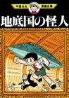 地底国の怪人 (手塚治虫漫画全集 (253))