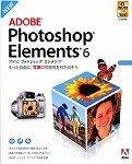 Photoshop Elements 6 日本語版 Windows版 通常版