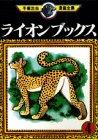 ライオンブックス(4) (手塚治虫漫画全集 (64))
