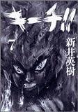 キーチ 7 (ビッグコミックス)