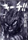 キーチ!! 第7巻 2005年05月30日発売