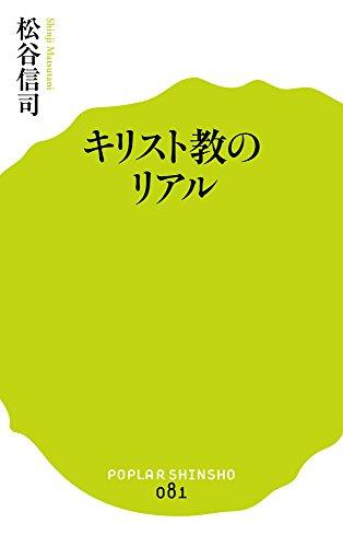 (081)キリスト教のリアル (ポプラ新書)