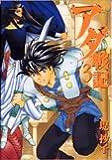 アダ戦記 3 (IDコミックス ZERO-SUMコミックス)