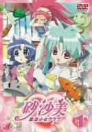 砂沙美☆魔法少女クラブ 1 [DVD]