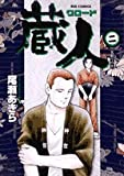 蔵人 2 (ビッグコミックス)