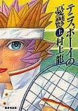 テニスボーイの憂鬱(上) (集英社文庫)