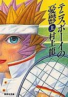 テニスボーイの憂鬱〈上〉 (集英社文庫)