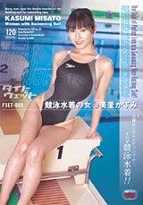 [美里かすみ] 競泳水着の女 美里かすみ