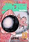 デカスロン 13 王者の走り (ヤングサンデーコミックス)