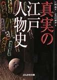 真実の江戸人物史 (ぶんか社文庫)