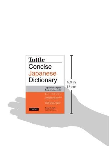 タトル・コンサイス 英和・和英辞典 PB版 サミュエル・E. マーティン チャールズイータトル出版