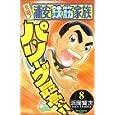 元祖!浦安鉄筋家族 (8) (少年チャンピオン・コミックス)