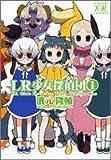LR少女探偵団 / 濱元 隆輔 のシリーズ情報を見る
