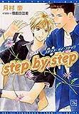 step by step (ステップ・バイ・ステップ) (ディアプラス文庫)