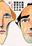 真夜中のヒゲの弥次さん喜多さん (ビームコミックス)