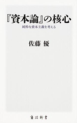 『資本論』の核心  純粋な資本主義を考える (角川新書)