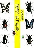 昆虫つれづれ草 (小学館文庫)