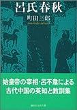 呂氏春秋 (講談社学術文庫 (1692))