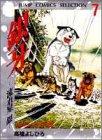 銀牙―流れ星銀 (7) (ジャンプコミックスセレクション)