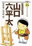 総務部総務課山口六平太 55 (55) (ビッグコミックス)