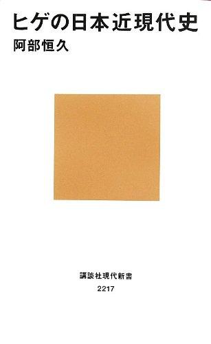 ヒゲの日本近現代史 (講談社現代新書)