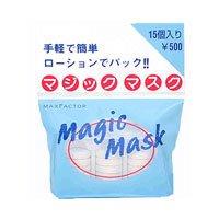 MF マジック マスク