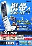 携帯マスターNX4 全キャリア版