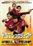 ドラゴン・プロジェクト 特別版 [2枚組] [DVD]