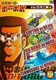 ボボボーボ・ボーボボのアニメ画像