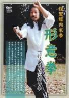 程聖龍内家拳~形意拳~ [DVD]