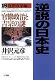 逆説の日本史 15 近世改革編 (15)