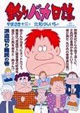 釣りバカ日誌 77 派遣切り難民の巻 (ビッグコミックス)