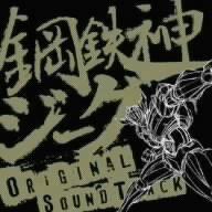 : 鋼鉄神ジーグ オリジナル・サウンドトラック