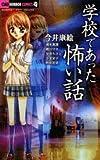 学校であった怖い話 / 今井 康絵 のシリーズ情報を見る