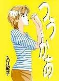 つうかあ / 入江 紀子 のシリーズ情報を見る