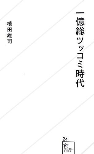 一億総ツッコミ時代 (星海社新書 24)