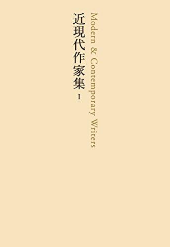 近現代作家集 I (池澤夏樹=個人編集 日本文学全集 全30巻)