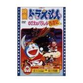 映画ドラえもん のび太のパラレル西遊記 [DVD]