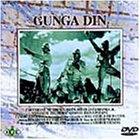 ガンガ・ディン [DVD]