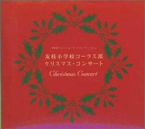 カードキャプターさくら「友枝小学校コーラス部クリスマスコンサート」