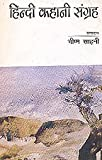 img - for Hindi Kahani Sangrah (HINDI) book / textbook / text book