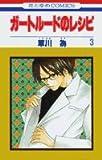ガートルードのレシピ 第3巻 (花とゆめCOMICS)