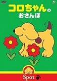 コロちゃんのおさんぽ [DVD]