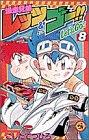 爆走兄弟レッツ&ゴー!! (8) (てんとう虫コミックス)