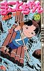 まことちゃん 20 (少年サンデーコミックスセレクト)